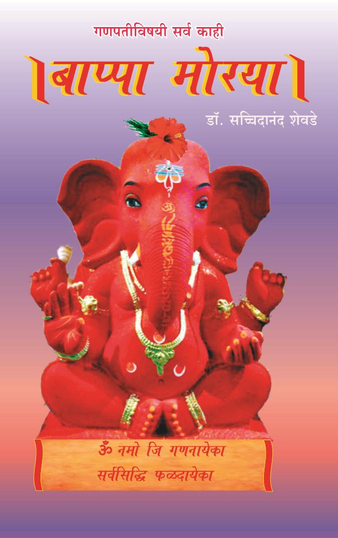 Ganapati Book Cover By Moraya Prakashan