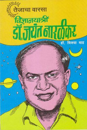 Jayant Narlikar Book By Moraya Prakashan
