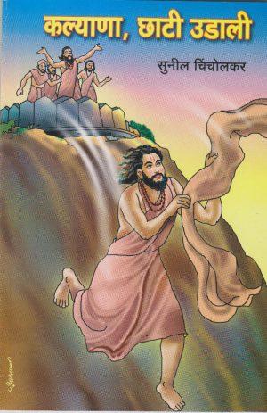 Book By Sunil Chincholkar