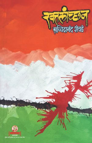 Bookcover Raktlanchan Moraya Prakashan