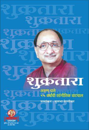 Shukratara book by Moraya Prakashan