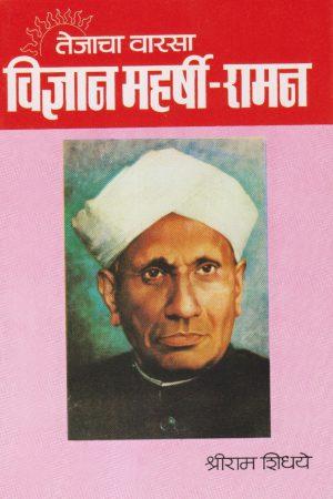 C V Raman Book By Moraya Prakashan