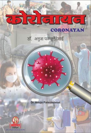 Coronayan Front Cover