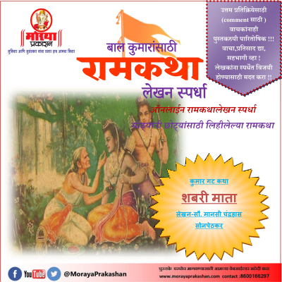 Ramkatha Competition By Moraya Prakashan