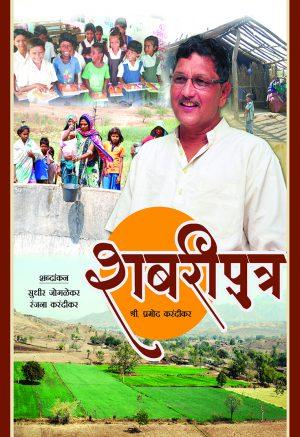 Book byPramod Karandikar Shabari Seva Samiti
