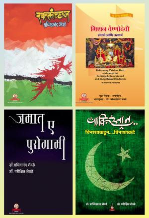 Dr Shevde Books By Moraya Prakashan